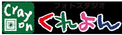 七五三・成人式 | 久喜の写真館 | フォトスタジオ・くれよん